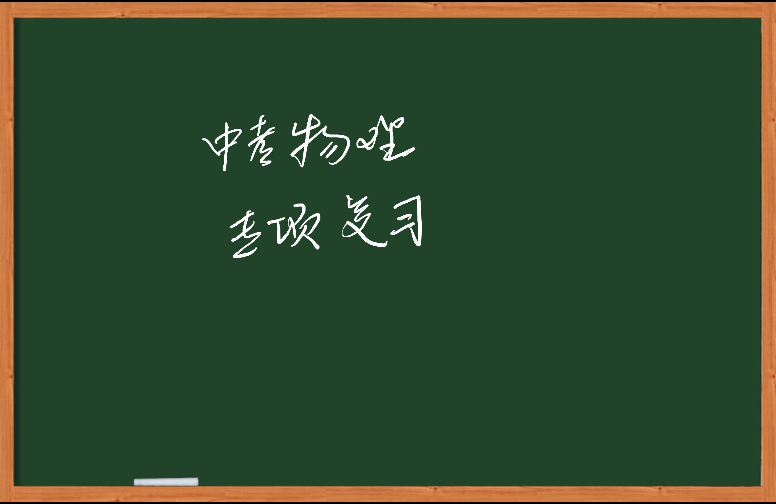初中物理-质量密度-虎斑教育