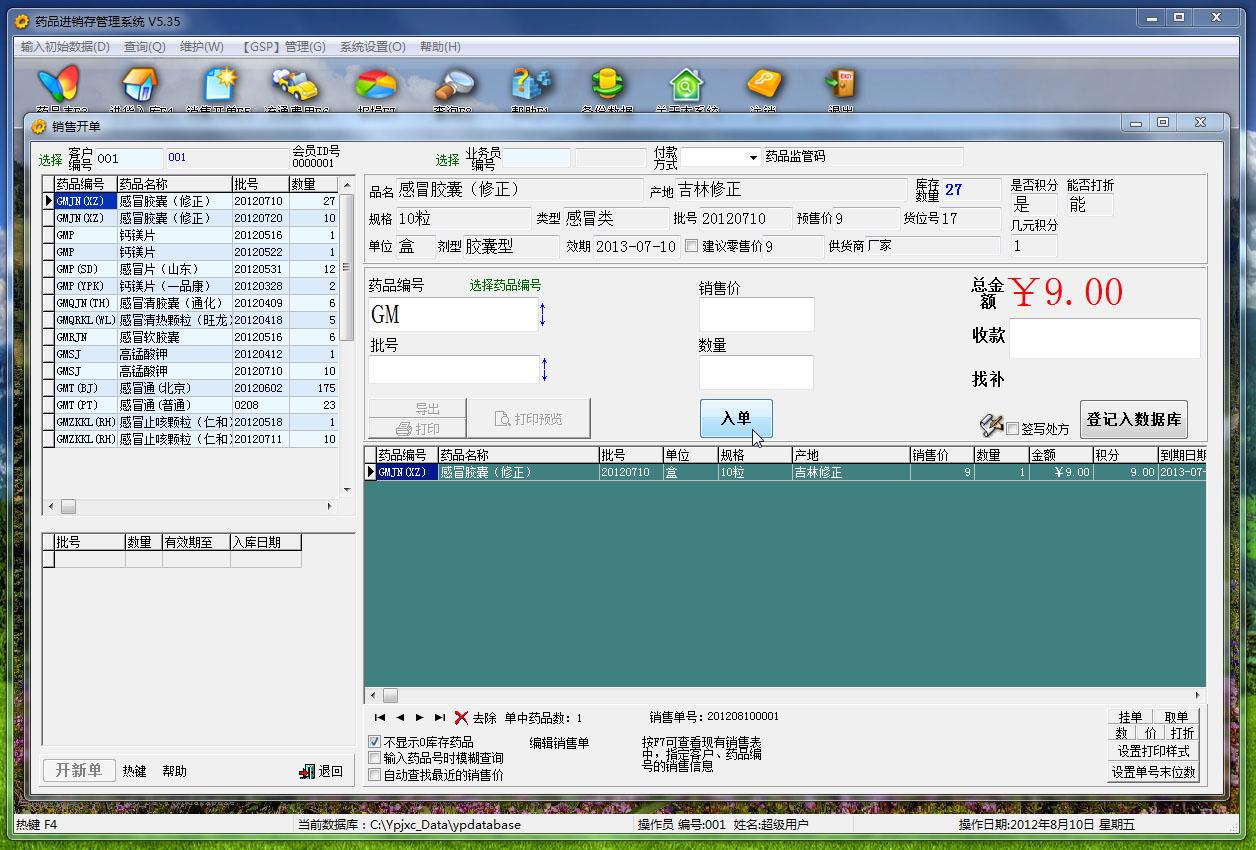 药品进销存管理系统(含GSP管理) SQL网络版