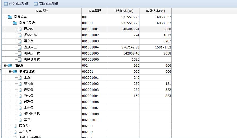工程项目管理系统软件