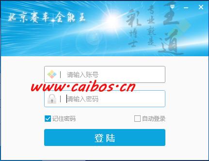 彩博士北京赛车pk10计划全能王软件