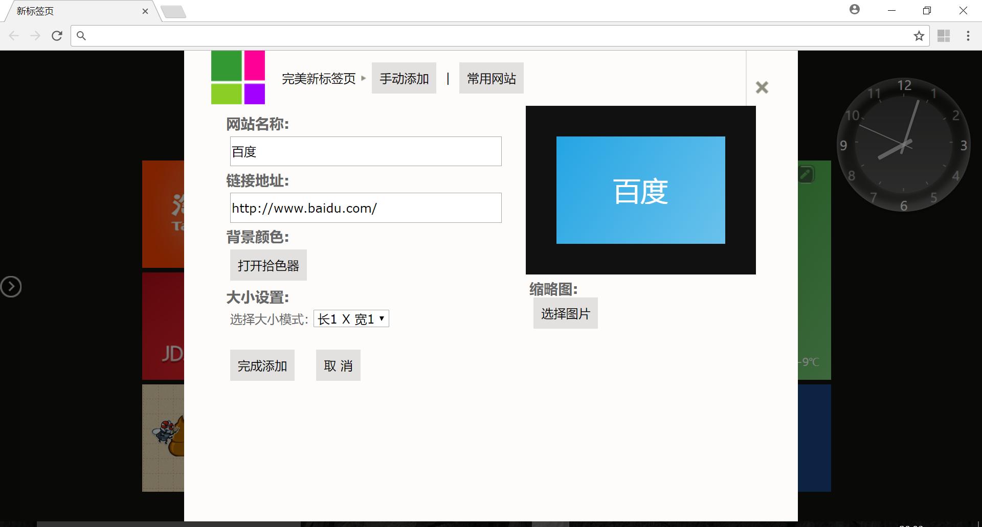 完美新标签页(chrome扩展)