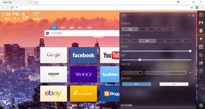 InewTab标签页(chrome浏览器扩展)