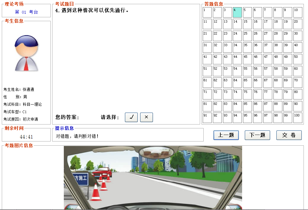 天津驾校一点通2018电脑版(科目一科目四)仿真考试