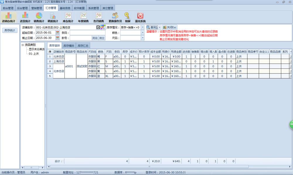管友服装管理软件(旗舰版)