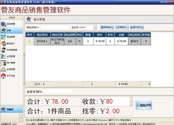 管友商品销售管理软件(零售版)