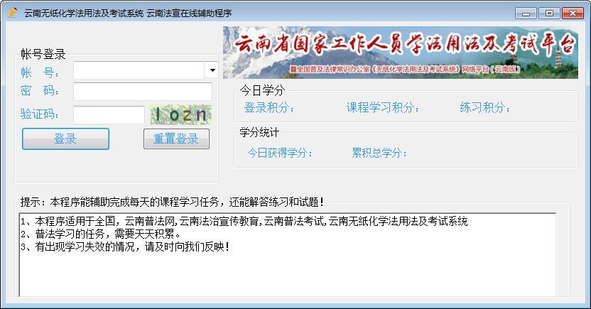 云南法宣小程序普法无纸化学法用法及考试系统学习软件