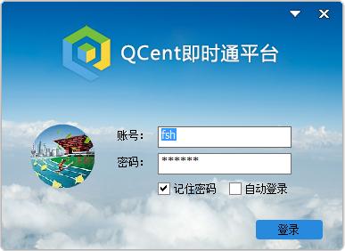 QCent即时通讯软件