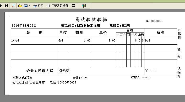 通用教育培训学校收据打印软件