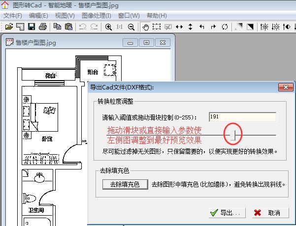 图片转Cad软件