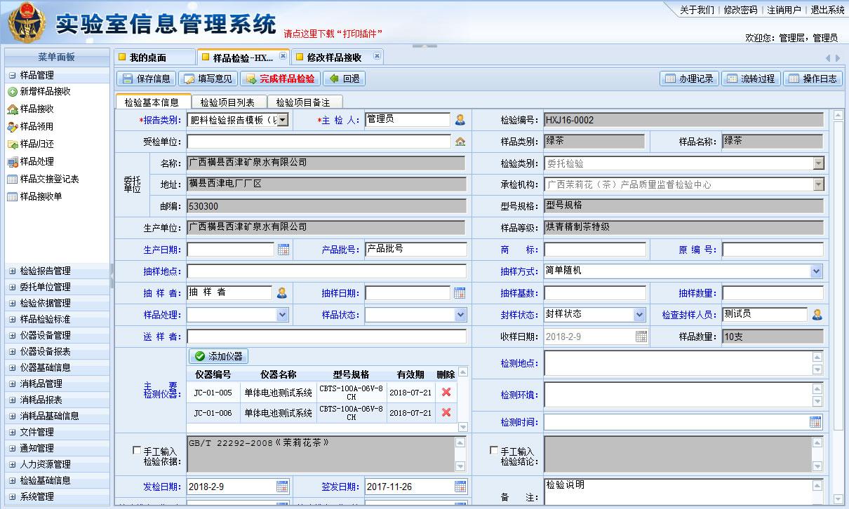 实验室信息管理系统软件(LIMS)