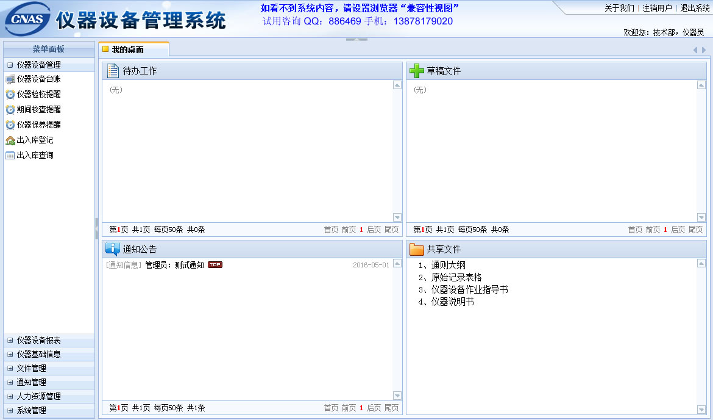 仪器设备管理系统软件Web版(Emis)