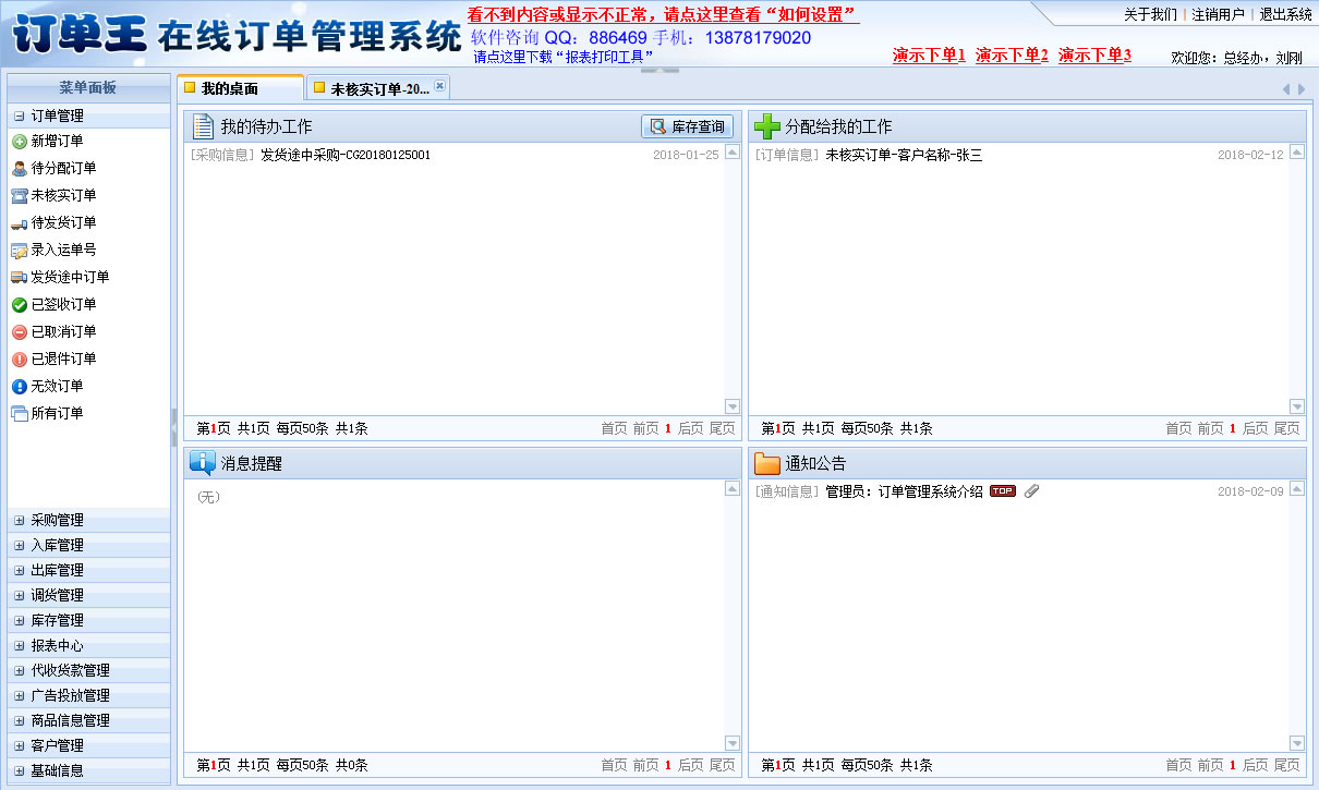 订单管理系统软件