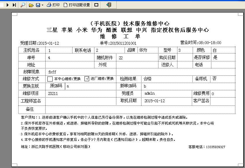 手机维修单管理系统软件