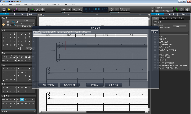 Overture官方中文版专业钢琴打谱软件win版