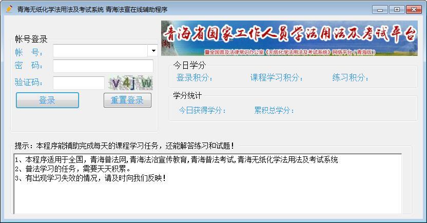 青海法宣在线刷分小程序无纸化学法用法普法及考试系统学习程序