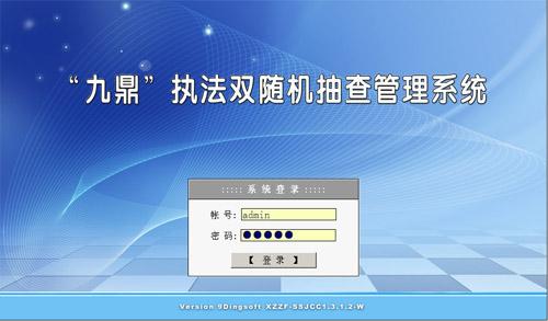 九鼎执法双随机抽查管理系统标准版