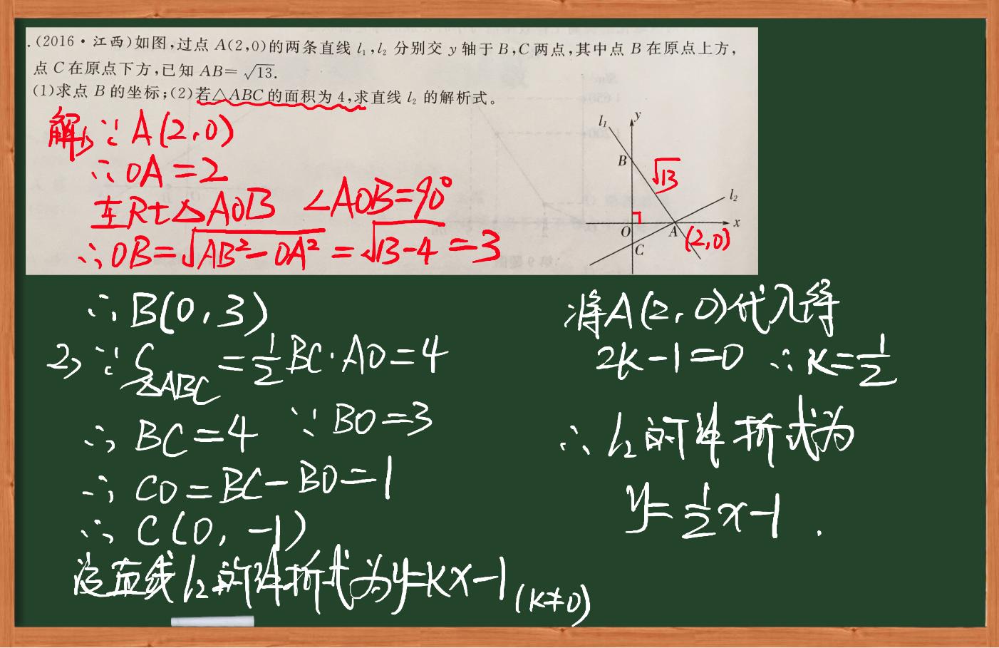 初中数学-一次函数的图像及性质-虎斑教育