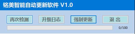 铭美智能自动更新软件