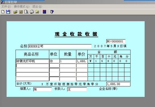 票据打印软件