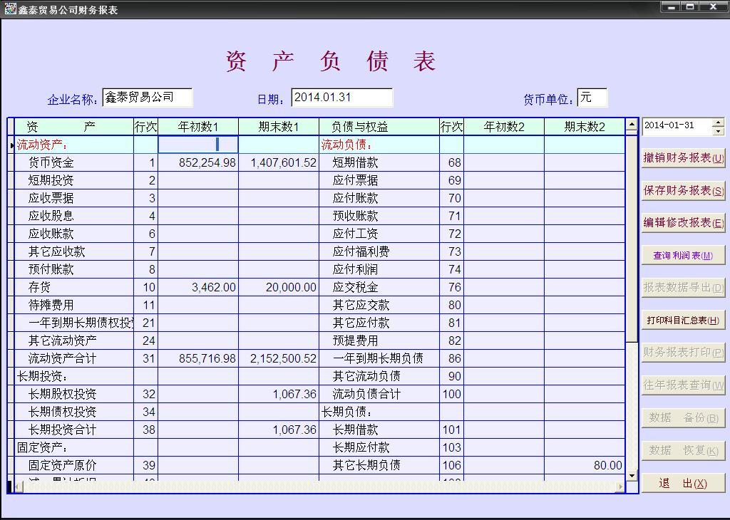 博泰企业财务软件