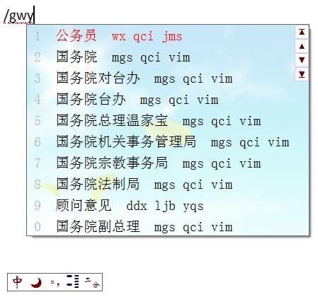 二分结构码 行云拼音双输入法