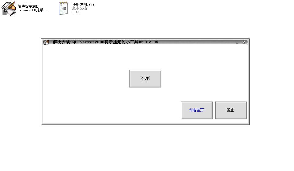 解决安装SQL Server2000提示挂起工具