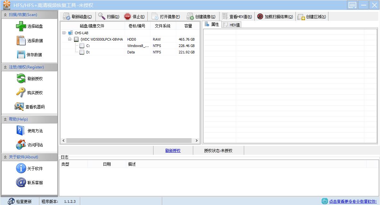 苹果HFS/HFS+高清视频恢复程序