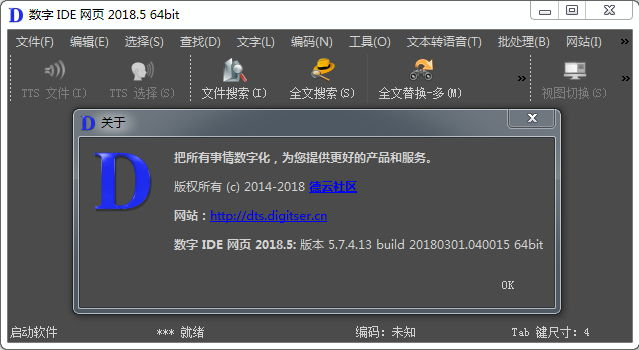 数字 IDE 网页(绿色版 HTML5 Bootstrap)
