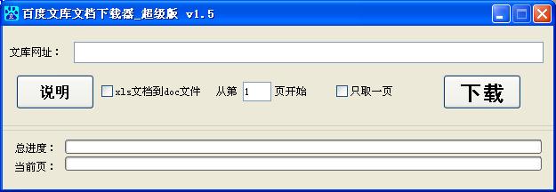 百度文库下载器_超级版