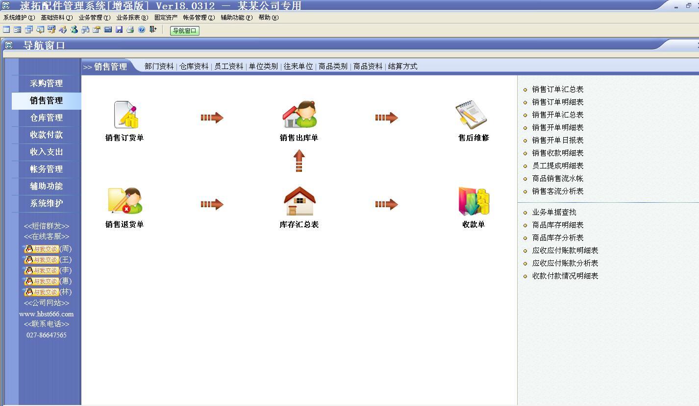 速拓配件管理系统
