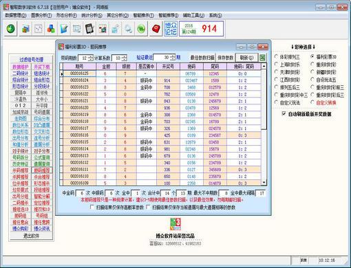 智取数字3软件
