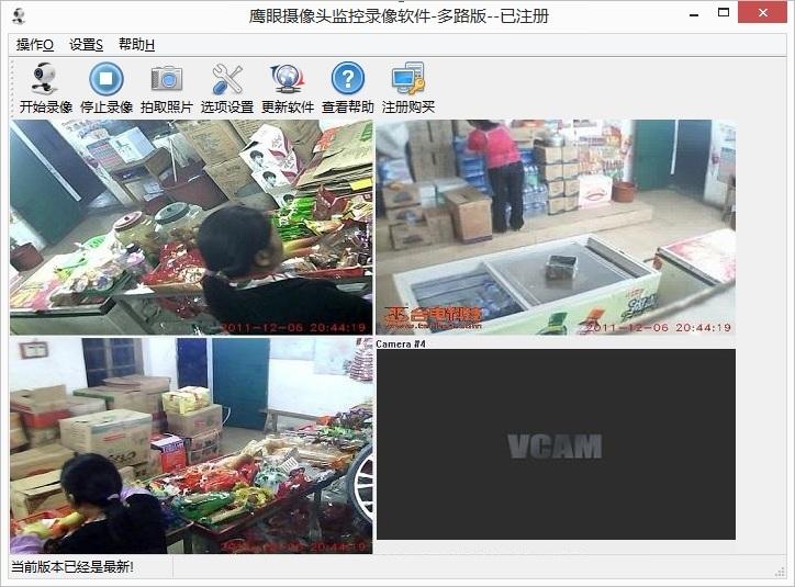 鹰眼摄像头监控录像软件(多路版)