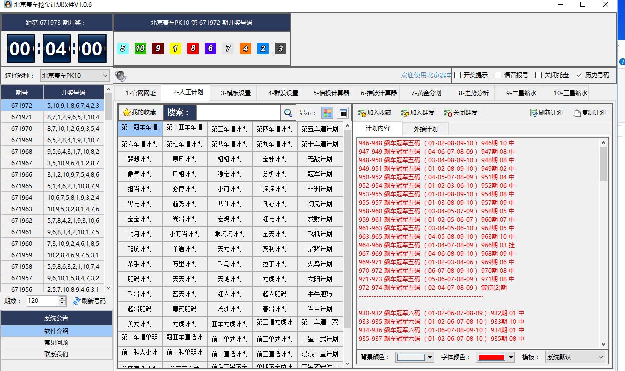 乐彩族北京赛车挖金计划软件
