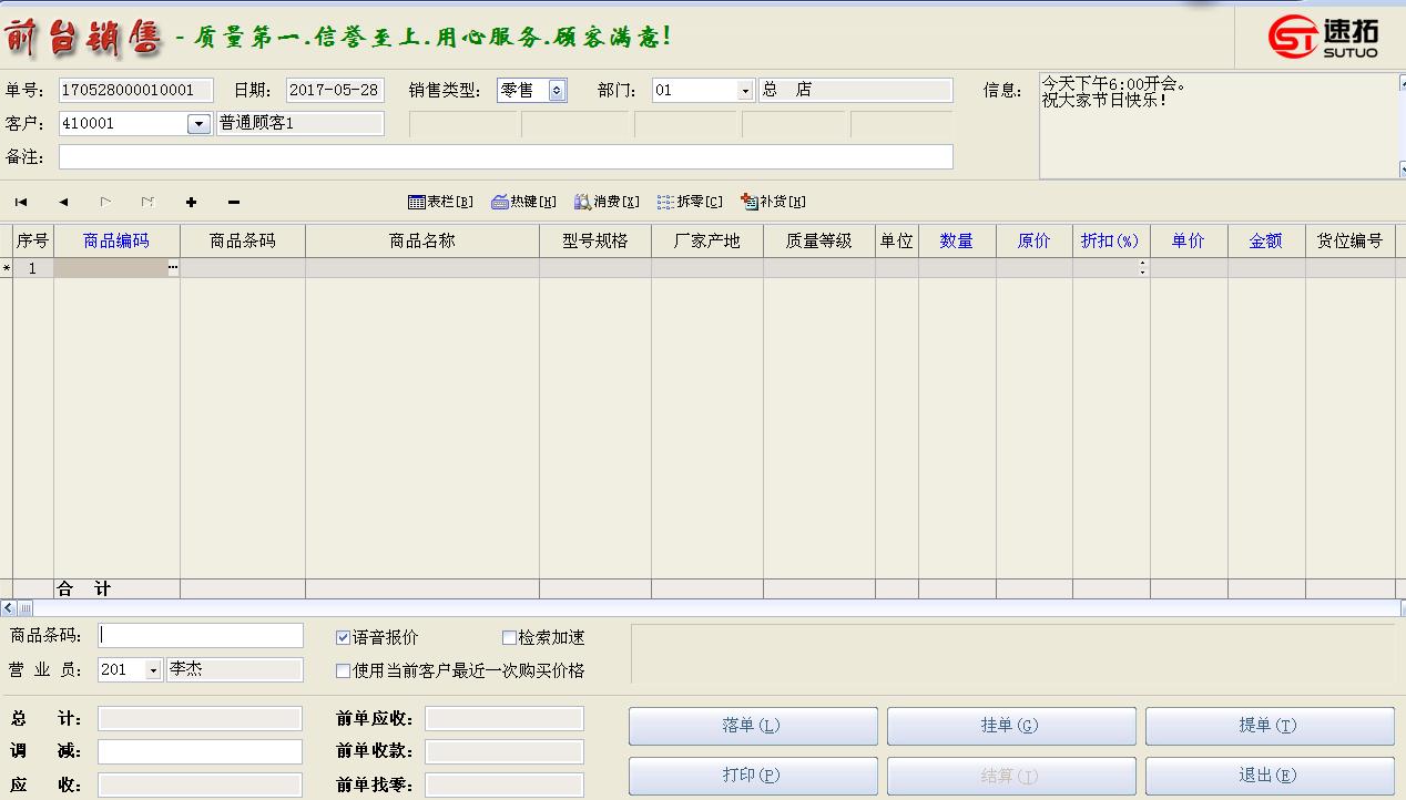 速拓商业管理系统软件