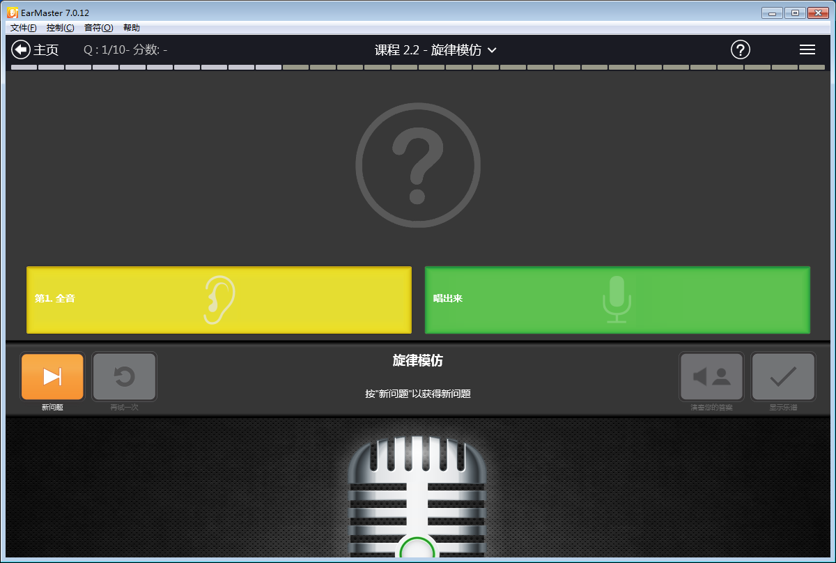 EarMaster练耳软件Win版