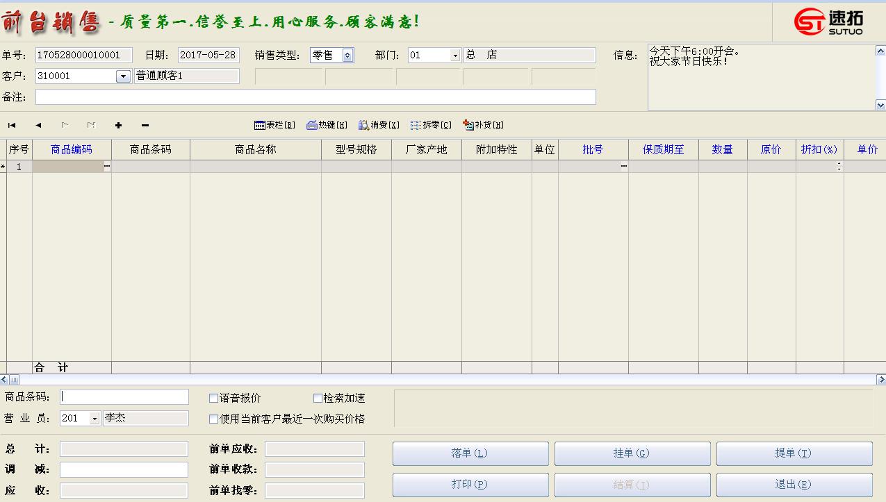 速拓食品销售系统软件