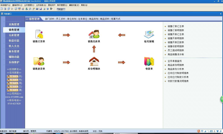 精诚眼镜店管理系统软件