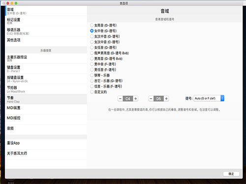 EarMaster练耳软件Mac版