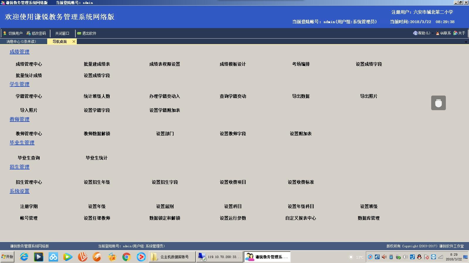 谦锐教务管理系统网络版