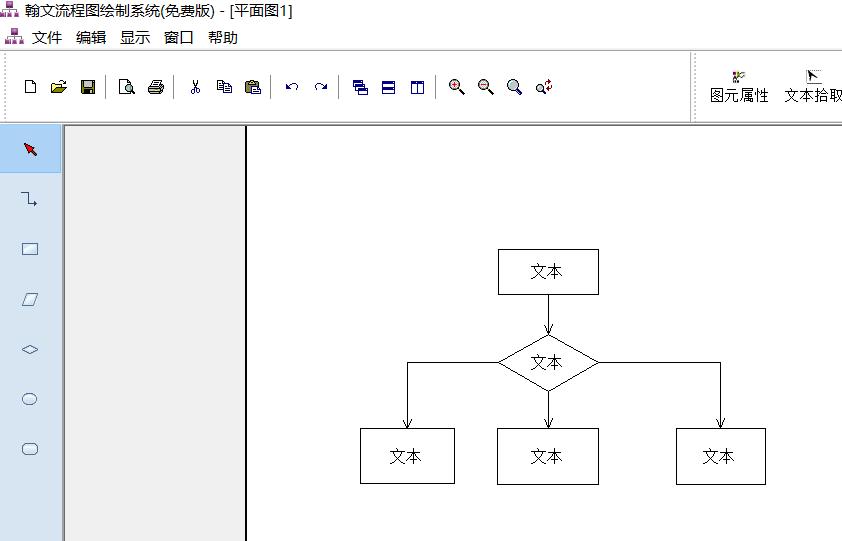 翰文流程图绘制软件