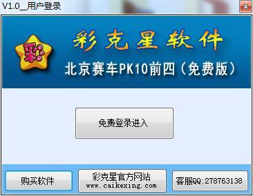 彩克星pk10前四缩水软件