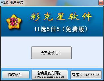 彩克星11选5任5缩水软件