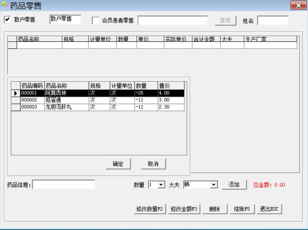 易欣中医门诊管理系统