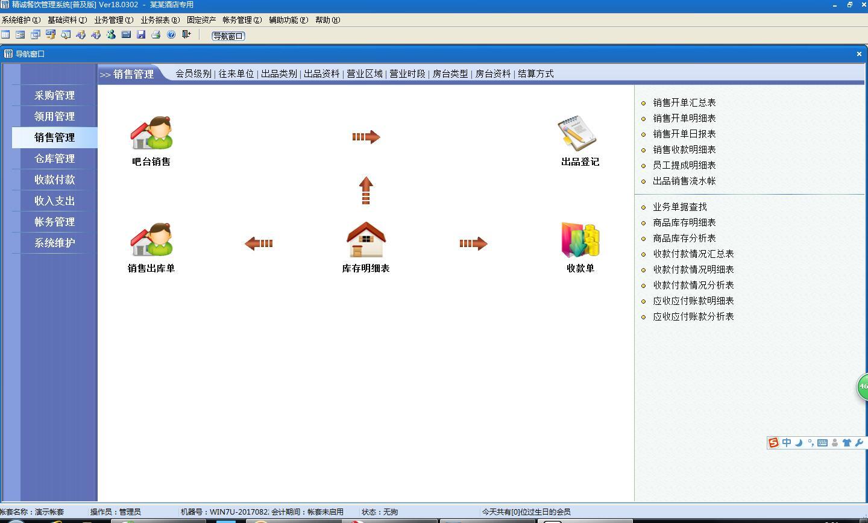 精诚餐饮管理系统软件