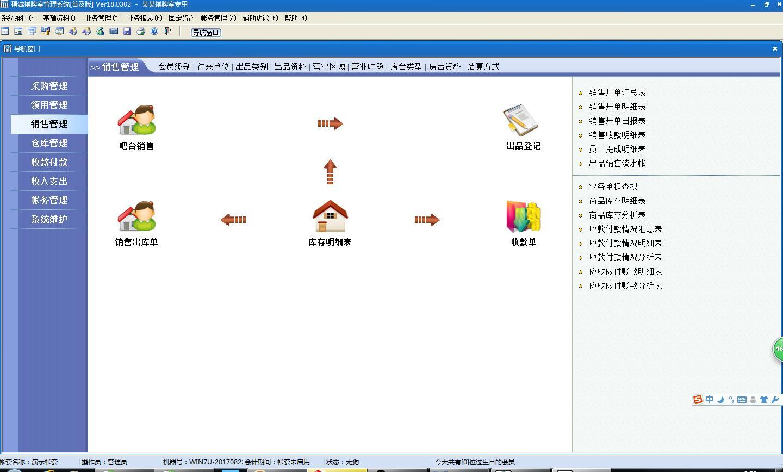 精诚棋牌室管理系统软件