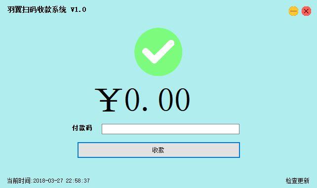 羽翼付款码收款系统