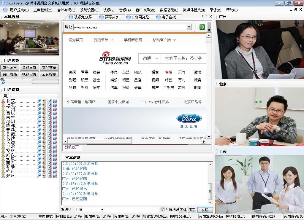 PoloMeeting视频会议软件系统