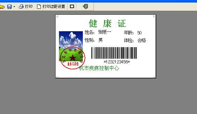 健康证制证管理系统软件