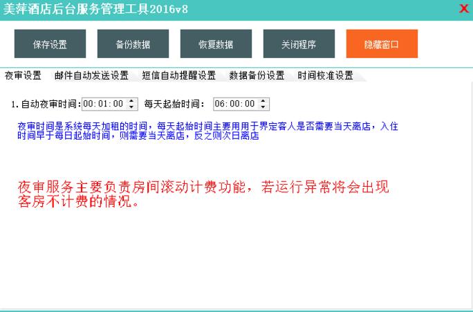 美萍新酒店管理系统
