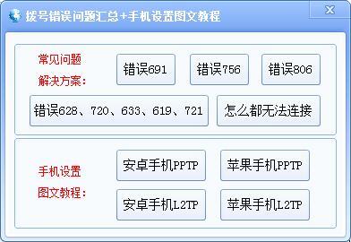 动态IP大师(多功能高级版软件)